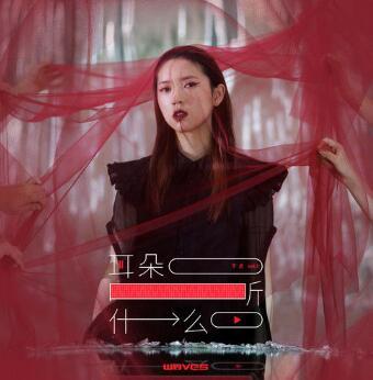 W8VES/于贞《耳朵听什么》说唱精选系列-下载-江城亦梦