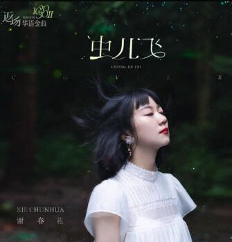 谢春花《虫儿飞》热门翻唱单曲-高品质MP3-下载-江城亦梦