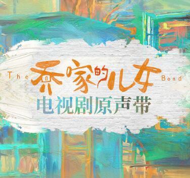 《乔家的儿女》影视剧原声带-音乐专辑-网盘下载