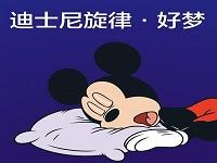 【第85期】迪士尼旋律|闭眼聆听 晚安好梦~