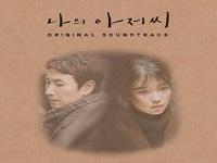 《我的大叔》OST影视原声大碟-音乐MP3-网盘下载