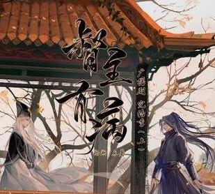 《督主有病》[完结季(上)][更新至12集]-网盘下载