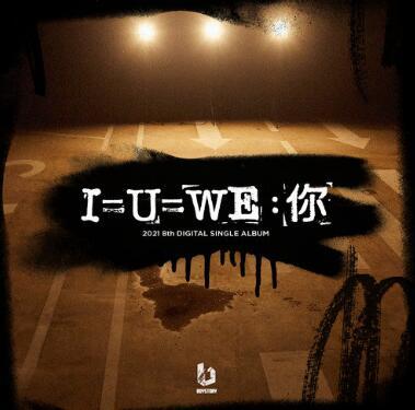BOY STORY《I=U=WE:你》音乐数字专辑-网盘下载
