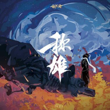 FOX胡天渝《称雄 (Rule the Roost)》说唱精选-新专辑mp3-网盘下载