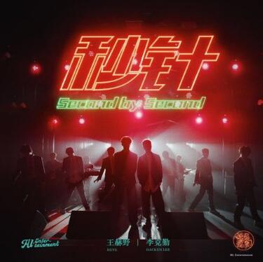 李克勤 / 王赫野《秒针》[热门音乐][FLAC/MP3]-网盘下载