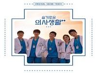 《机智的医生生活2》OST影视原声大碟-音乐MP3-网盘下载