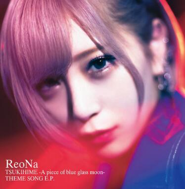 ReoNa《月姫 -A piece of blue glass moon》新专辑mp3-网盘下载