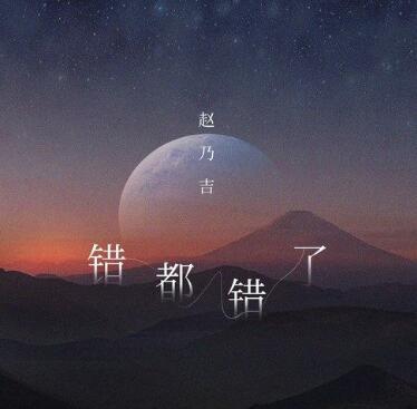 赵乃吉《错都错了》音乐mp3-网盘下载