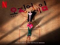 《鱿鱼游戏》OST影视原声大碟-音乐MP3-网盘下载