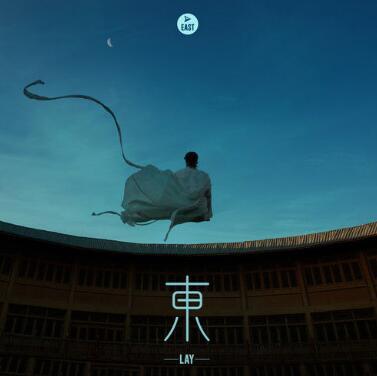 张艺兴《东》数字专辑-音乐mp3-网盘下载