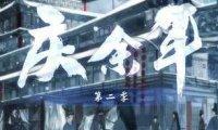 《庆余年》[第2季][更新至08集]-网盘下载