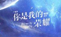 《你是我的荣耀》[第1季][更新至13集]-网盘下载