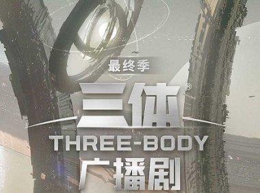《三体》[第6季][更新至03集]-网盘下载