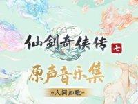《仙剑奇侠传7》OST影视原声大碟-音乐MP3-网盘下载